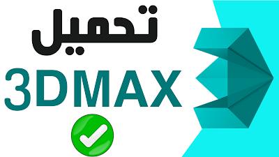 شرح تحميل برنامج ثرى دى ماكس أخر إصدار من الموقع الرسمى  3Dmax
