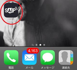 SAIP アプリ