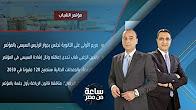 برنامج ساعة من مصر حلقة الاثنين 24-7-2017