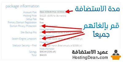 Choose the length of hosting you want to purchase