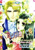 ขายการ์ตูนออนไลน์ Romance เล่ม 303