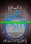 Joseph Ka Chacha Imran Series By Mushtaq Ahmed Qureshi