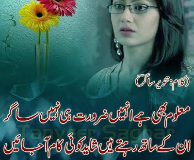 Maloom bhi hai unhay zaroorat hi nahi Saagar