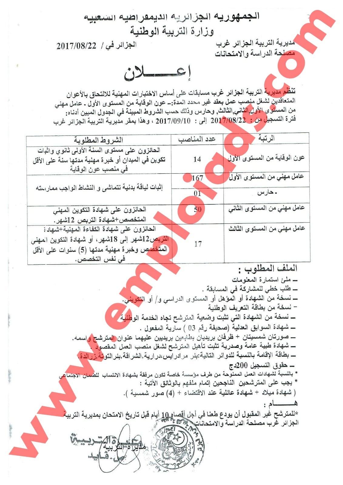 إعلان مسابقة توظيف بمديرية التربية ولاية الجزائر غرب أوت 2017