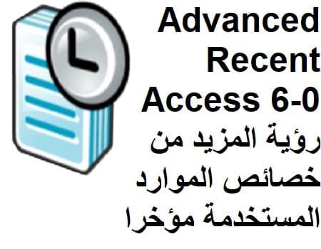 Advanced Recent Access 6-0 رؤية المزيد من خصائص الموارد المستخدمة مؤخرا