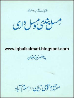 Misal Bandi Wa Misal Dari by Prof. Niaz Irfan