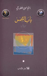 تحميل رواية باب الشمس PDF الياس خوري
