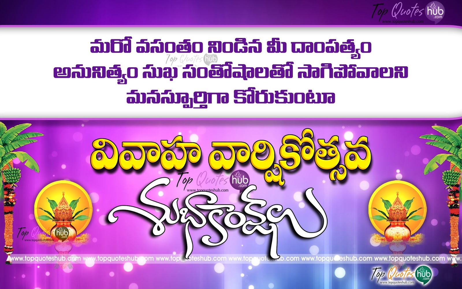 Happy Wedding Anniversary Telugu Wishes Quotes Hd Images