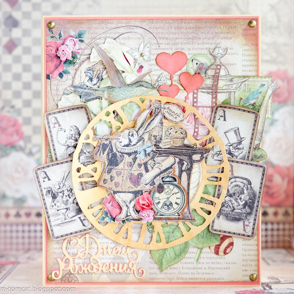 Открытка, алиса в стране чудес открытки с историей