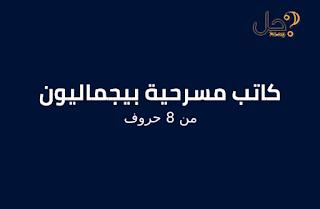 كاتب مسرحية بيجماليون من 8 حروف لغز 454 فطحل