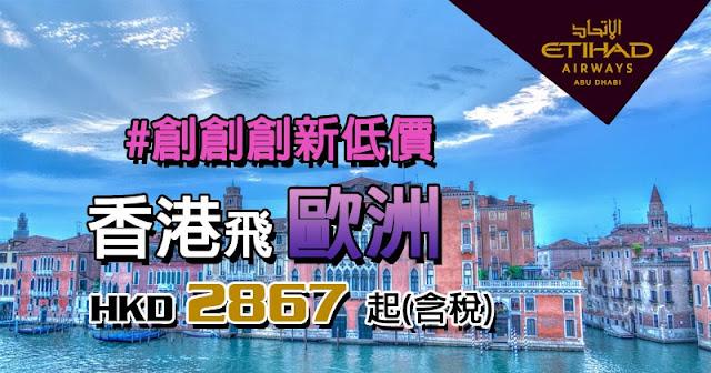 又破底價,香港出發 歐洲 來回連稅 堅唔洗三千,1月至6月前出發 - 阿提哈德航空