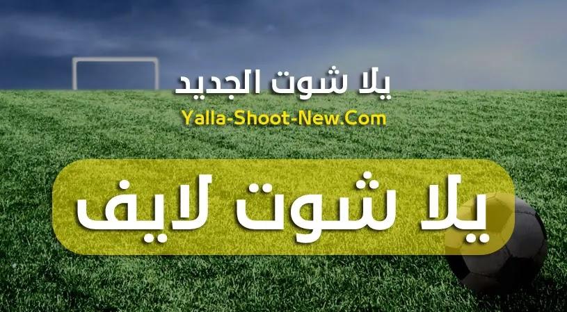 يلا شوت لايف | yalla shoot live | موقع يلا شوت لايف الجديد بث مباشر مباريات اليوم بدون تقطيع نقل حي جوال