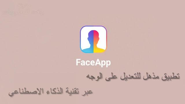 http://www.rftsite.com/2019/05/download-faceapp.html