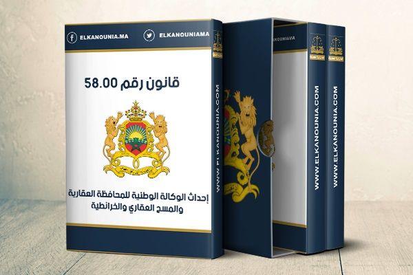 القانون رقم 58.00