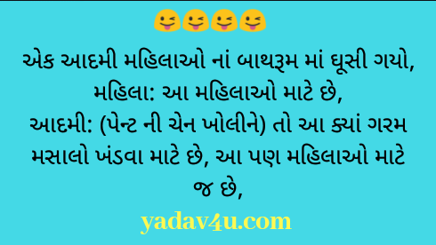 Gujrati Jokes Whatsapp Chutkule