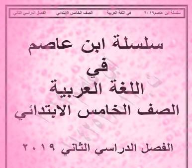 أفضل مذكرة لغة عربية للصف الخامس ترم ثاني ٢٠١٩ مستر حسن ابن عاصم