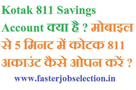 Kotak 811 Savings Account क्या है ? मोबाइल से 5 मिनट में कोटक 811 अकाउंट कैसे ओपन करें ?