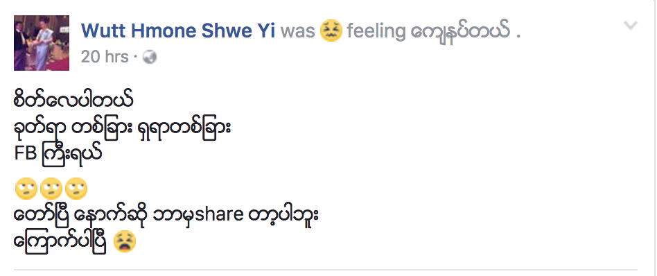 Wut Mhone Shwe Yi says she is sad after some people misunderstood her status on Facebook