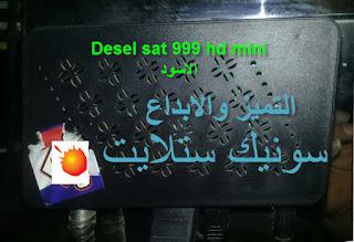 احدث ملف قنوات ديزل سات  Desel sat 999 hd mini الاسواد محدث دائما بكل جديد