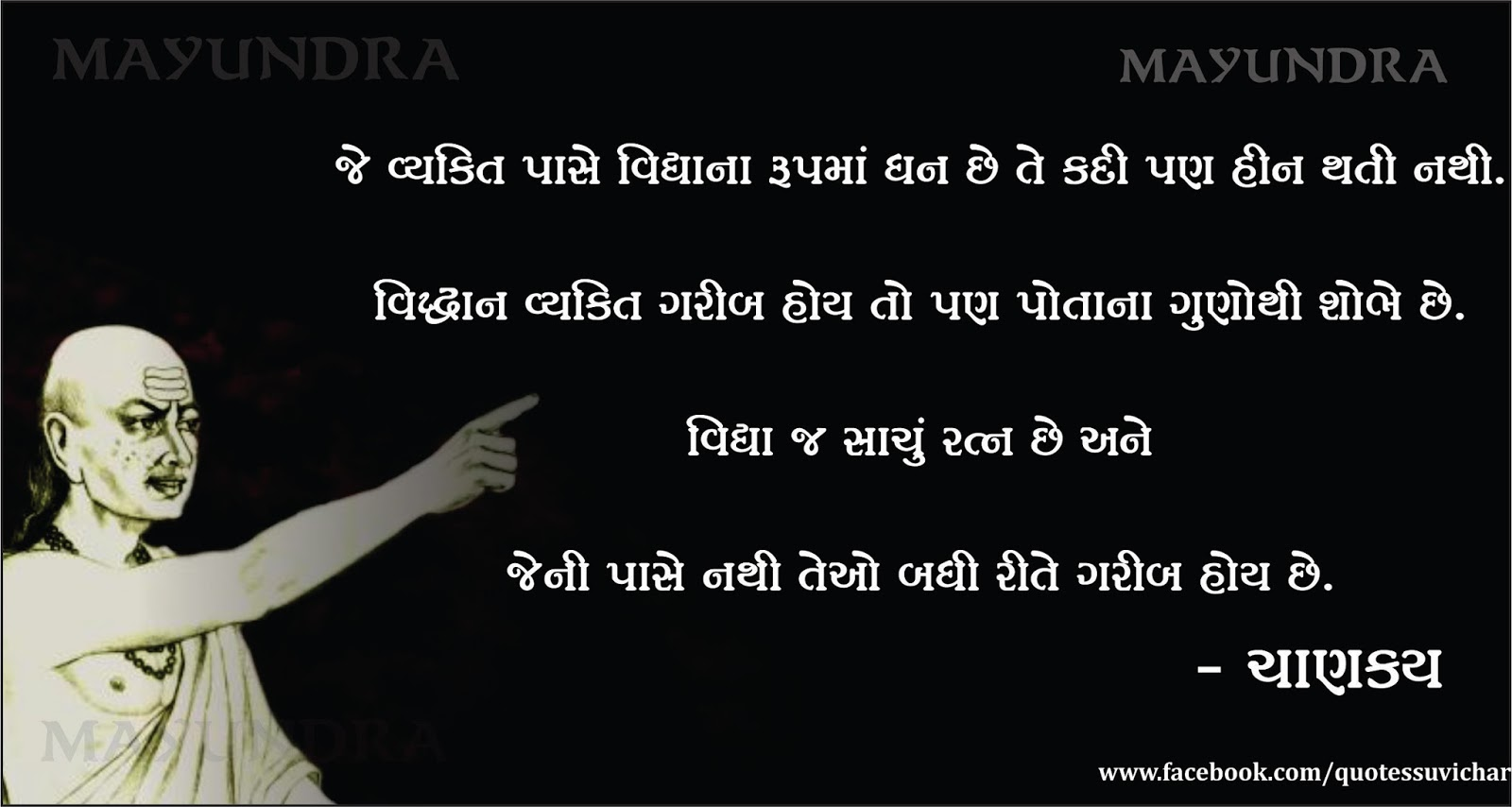 Study Chankya Gujarati Quotes Quotes India Quotes Health