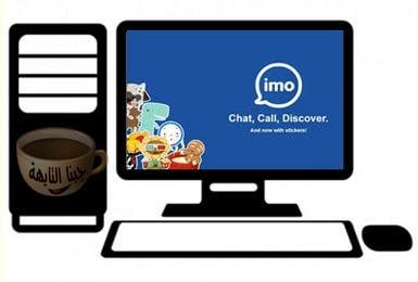 تحميل برنامج ايمو للكمبيوتر مجانا ويندوز imo for pc- 10,7,8,xp