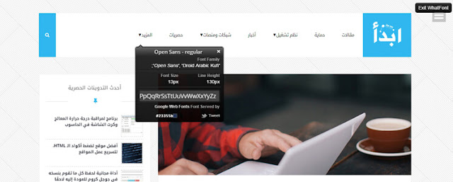 أداة WHATFONT ، معرفة اسم ونوع الخط ، كيفية معرفة اسم الخط ، أداة لمعرفة اسم الخط ، اسم ونوع الخط ، خطوط الويب ، أدوات لمطوري الويب ، الخط