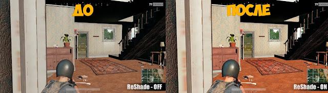 До и после использования ReShade