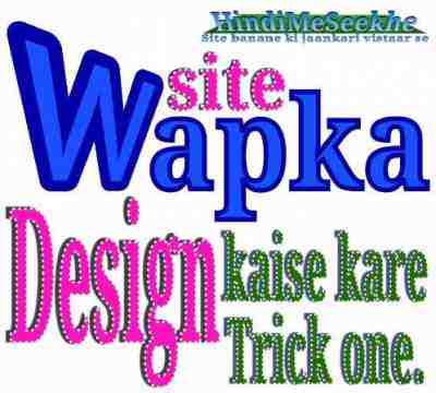 Wapka website kaise design kare. Trick one.