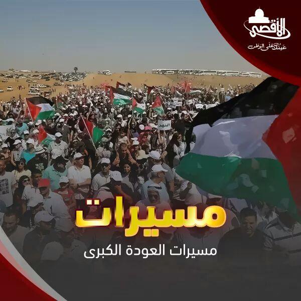 مباشر من #غزة | انطلاق #مسيرة_العودة_الكبرى #يوم_الأرض
