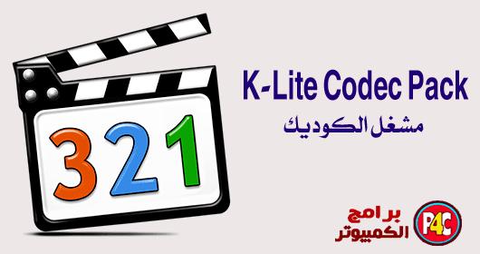 تحميل برنامج تشغيل الفيديو كوديك K-Lite+Codec+Pack.pn