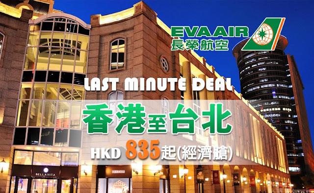 長榮航空 【即時出發】優惠,香港飛台北 HK$835起,5月份出發。