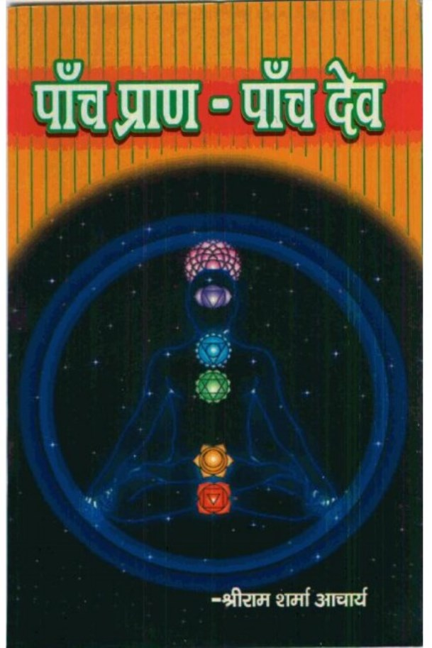panch-praan-panch-dev-acharya-shriram-sharma-पाँच-प्राण-पाँच-देव-आचार्य-श्रीराम-शर्मा