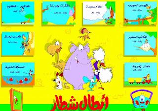 إسطوانة أبطال شطار لتعليم الأطفال