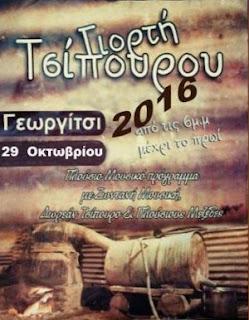 http://www.alevrou.com/2016/10/giorti-tsipourou-2016.html