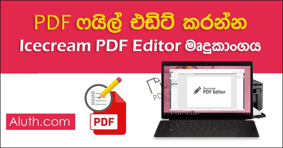 කාර්යාලිය වැඩ කටයුතු වලදී අප නිතරම PDF ෆයිල් සමඟ වැඩ කරනවා. යම් අවස්ථා වලදී එම PDF වල ඇති දත්තයන් වෙනස් කරන්න වුවමනා වෙනවා. ඒ අවස්ථාවේදී මෙම Icecream PDF Editor මෘදුකාංගය ඔබට බාවිතා කරන්න පුළුවන්. අපි බලමු එකින් එක මේ මෘදුකාංගයෙන් කරන්න පුළුවන් වැඩ මොනවද කියලා.