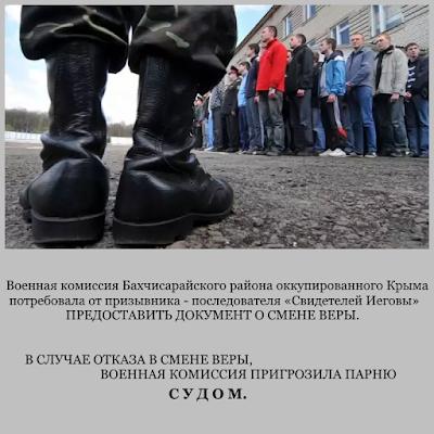 запрет свидетелей иеговы в россии 2017