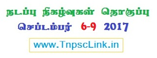 TNPSC Current Affairs September 2017 (Tamil) Download PDF