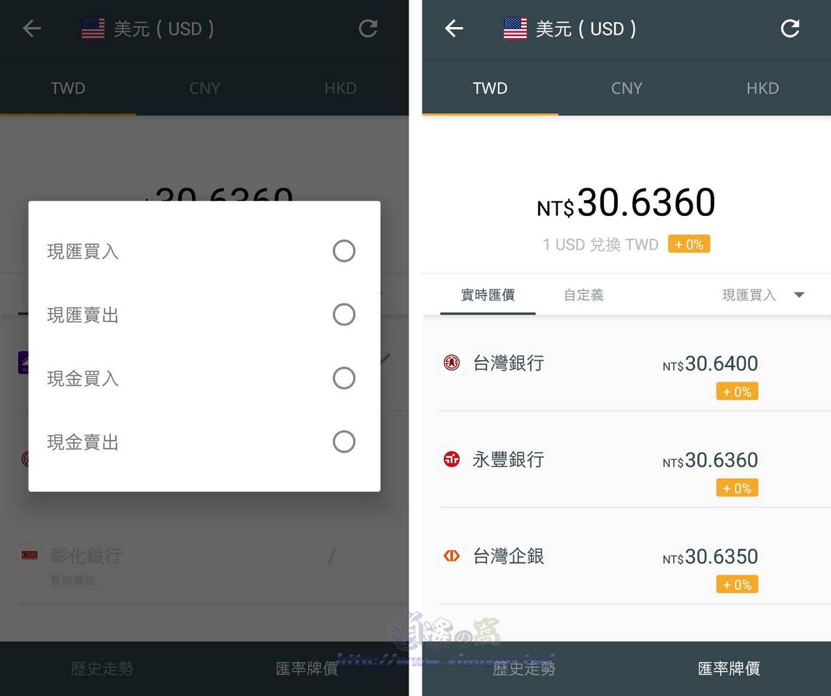 極簡匯率 App 簡潔優雅的匯率計算