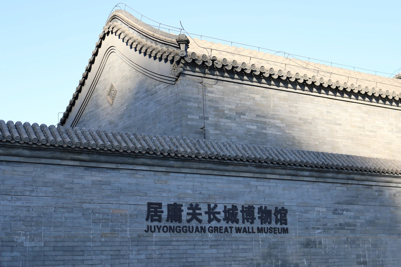 Juyongguan Great Wall Museum Beijing