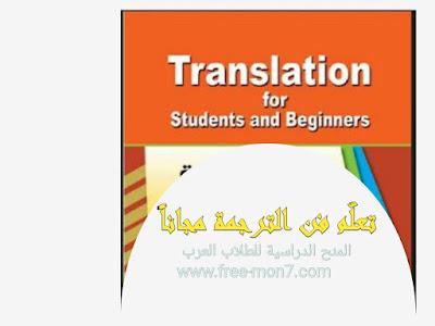 تحميل كتاب فن ترجمة اللغة الانجليزية مجاناً