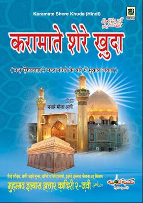 Download: Karamaat-e-Shair-e-Khuda pdf in Hindi by Ilyas Attar Qadri