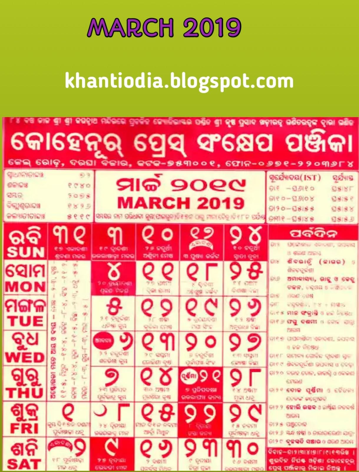 Oriya Panji 2014 Pdf