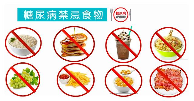 糖尿病人不能吃的12種禁忌食物