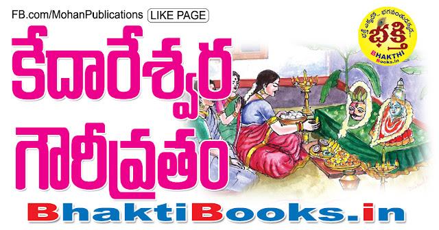 ttd, ttd ebooks, Tirumala Tirupathi, Tirumala Tirupathi Devastanams, Tirupathi Prasadam, Sapthagiri, Saptagiri, BhaktiBooks, BhaktiPustakalu, BhaktiBooks.in, Mohan Publications, Bhakthi Books Store in Rajahmundry, Book Store in Rajahmundry, Chaganti, Chaganti Pravachanalu, Samavedam, Samavedam Pravachanalu, Samavedam Shanmuka Sarma, Kedareswara Gowri Vratam, Kedareswara Gowri Vratham, Kedareswara Vratham, Kedareswara Vratam