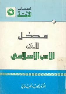 تحميل كتاب مدخل إلى الأدب الإسلامي pdf - نجيب الكيلاني