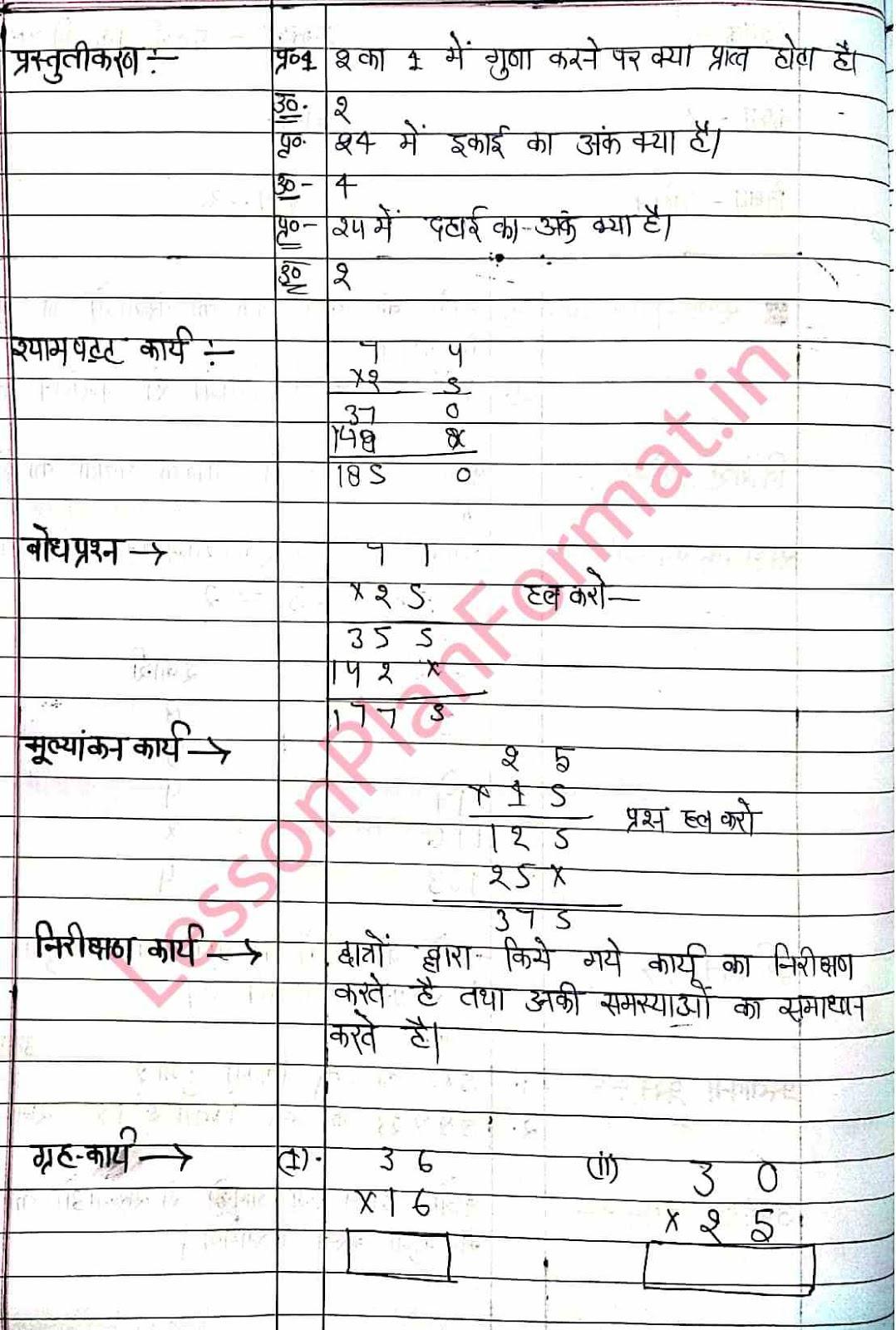 Maths Lesson Plan Class 3