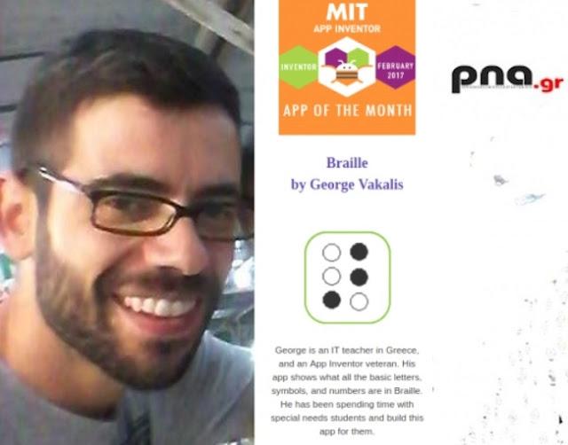 Το MIT βράβευσε άλλη μία εφαρμογή καθηγητή από την Τρίπολη