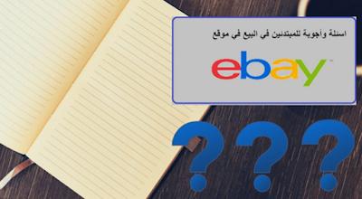 أسئلة وأجوبة للمبتدئين كيفية البيع في موقع eBay