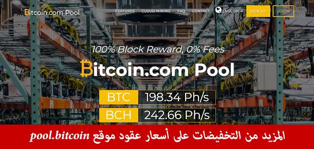 المزيد من التخفيضات على أسعار عقود موقع pool.bitcoin