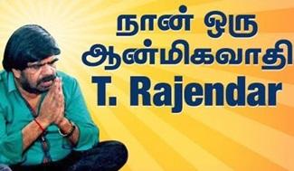 Naan Oru Aanmeegavaathi T.Rajendar